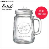 Solen 果汁機玻璃瓶【U0135 】recolte  麗克特Solen 果汁機 玻璃瓶完美主義