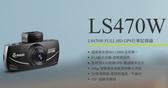 【車王小舖】DOD LS470W f/1.6 10倍GPS定位 eMap測速警示 7G玻璃鏡頭 150度廣角 免運