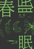 春眠:簡莉穎劇本集(1)