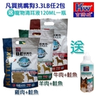 ◆MIX米克斯◆台灣《吉諦威》挑嘴狗 BE精緻乾糧3.3磅 雞肉/牛肉/羊肉 (3種口味)