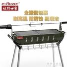 野外燒烤爐烤串家用木炭烤肉爐子用具碳烤爐燒烤架戶外摺疊便攜 果果輕時尚NMS