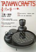 臺灣工藝季刊69期(2018.06月號)