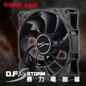 保銳 ENERMAX 12公分 電腦風扇 D.F.STORM 暴力電競蝠 UCDFS12P