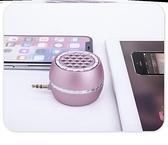 手機聲音放大器擴音迷你通用外接外放喇叭小型直插式外置便攜式 母親節禮物