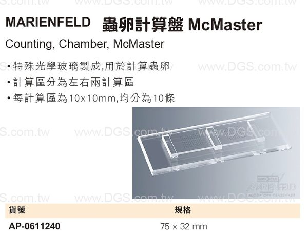 《MARIENFELD》蟲卵計算盤 McMaster Counting, Chamber, McMaster