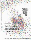 (二手書)奈米科技最前線:材料、光電、生醫、教育四大領域,台灣奈米科技研究新勢力..