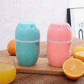橙汁榨汁機手動家用便攜式簡易小型榨水果手壓檸檬擠壓器學生宿舍 優拓
