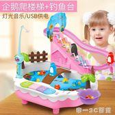 童勵磁性釣魚玩具池套裝兒童寶寶1-3歲女孩益智男孩小企鵝爬樓梯【帝一3C旗艦】IGO