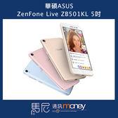 (新版 / 免運+贈保護貼+手機殼)華碩 ASUS ZenFone Live ZB501KL/16GB/5吋【馬尼行動通訊】