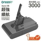 【GreenR3 】Dyson 戴森 V8 吸塵器鋰電池 3000mAh BSMI認證 【續航力提升50%】 強強滾