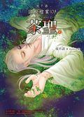 夜不語詭秘檔案108:茶聖(上)