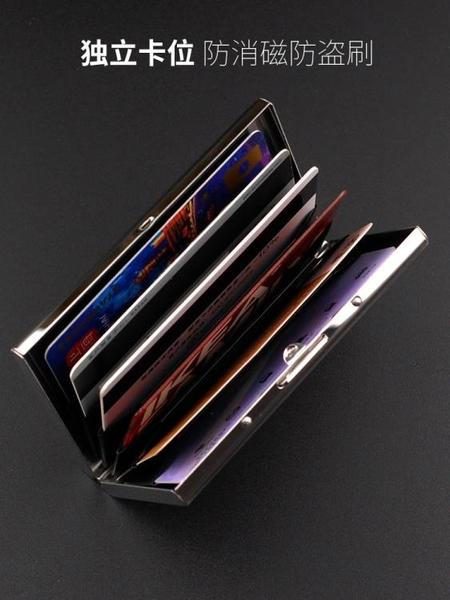 卡片盒金屬銀行卡盒子信用卡片收納盒分類整理盒防RFID防盜刷NFC 享購