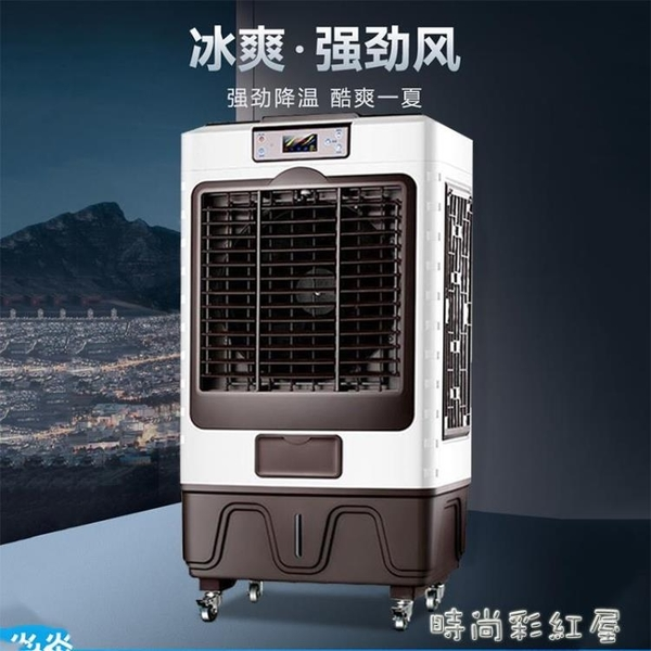 工業冷風機家用制冷風扇小空調商用廚房冷氣扇大型行動水冷空調扇MBS「時尚彩紅屋」