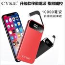 CYKE自帶線手機行動電源 行動電源 快充超薄數顯 聚合物大容量行動電源10000毫安培