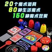 魔術道具全套裝盒子兒童玩具魔法撲克牌【橘社小鎮】