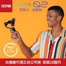 【現貨】Smooth Q2 手機 穩定器 智雲 Zhiyun 手持 快拆 三軸 正成公司貨 (18個月保固) 屮X7