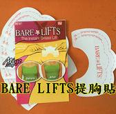 【提胸貼】BARE LIFTS胸貼bare lifts bare lift