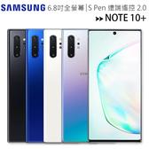SAMSUNG Galaxy Note 10+ (12G/256G)6.8吋◆送軍規空壓殼+玻貼+Qi充電器+女神出遊背包+2020/2/29前登錄送