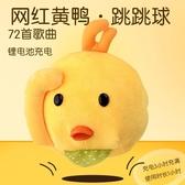 鴨跳跳球面包超人跳跳跳球跳舞網紅鴨會說話