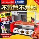 烤腸機熱狗機烤香腸機全自動台灣小型迷你火腿腸機器商用家用 1995生活雜貨NMS