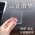 方形透明止滑墊 防滑墊 止滑 萬用 家具止滑 防震 保護墊