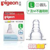 貝親-母乳實感矽膠標準奶嘴L號(Y及M不適用時)-圓孔/Pigeon