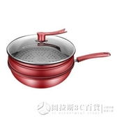 炒菜鍋 不粘鍋鐵鍋多功能炒菜鍋電磁爐平底鍋家用燃氣灶適用鍋 圖拉斯3C百貨