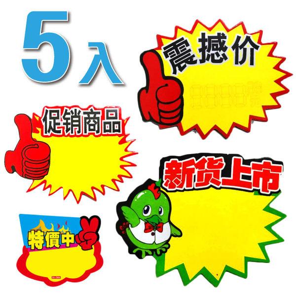 文具 拍賣小型標價告示牌(5入) 告示板 價格牌 標價牌 【PMG255】123ok