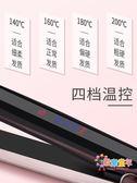 康夫電卷髮棒兩用不傷髮韓國學生直髮夾板直卷內扣神器拉直板夾女