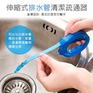 水管清潔 伸縮式排水管清潔疏通器 疏通 水管阻塞 清頭髮【CC0018】電通水管