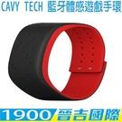【晉吉國際】CAVY TECH 藍牙體感遊戲手環 (黑紅)