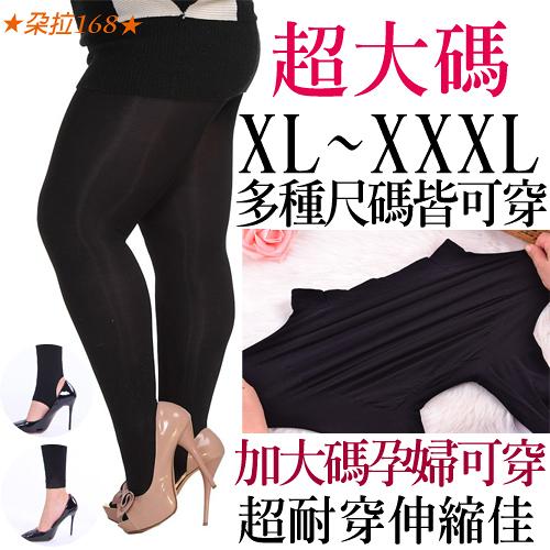 【 唐朵拉 】加大碼-180D襠部加大加寬為豐滿姐妹/適合初期孕婦可穿/天鵝絨中厚連褲襪踩腳(240)