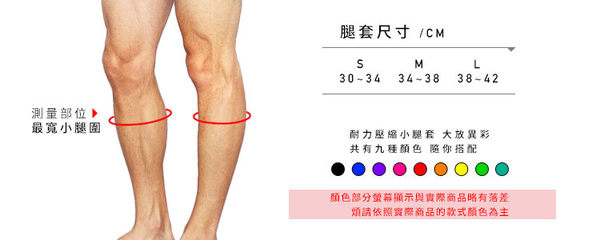【Shaper MAN】耐力機能壓縮小腿套 (桃紅)