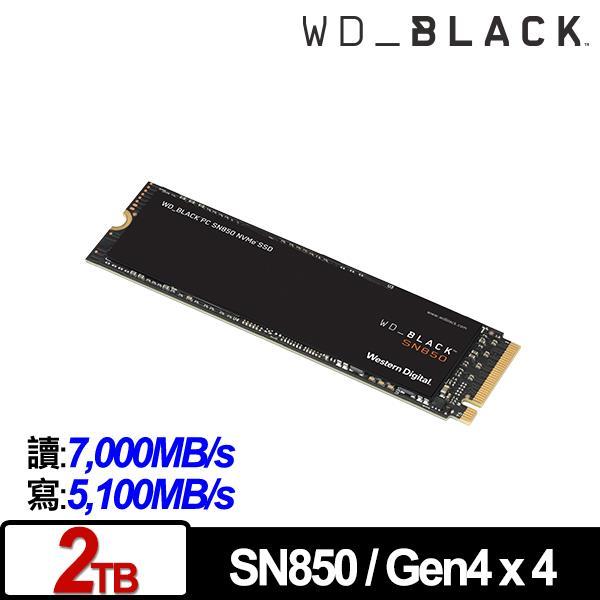 WD 黑標 SN850 2TB M.2 2280 PCIe SSD 固態硬碟 WDS200T1X0E