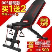 啞鈴凳仰臥起坐健身器材家用多功能輔助器仰臥板健身椅飛鳥臥推凳  免運直出 交換禮物