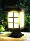 太陽能燈戶外庭院燈