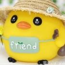 寶寶存錢罐女小雞擺件有趣的儲蓄罐成人男孩創意網紅可愛大號個性 蘿莉小腳丫