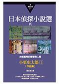 (二手書)日本偵探小說選第九部:小栗虫太郎作品集(1)