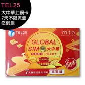 【紅色卡】TEL25 新大中華上網卡-7天不限流量吃到飽(FB/LINE免翻牆)