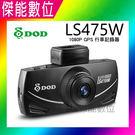 【保固兩年】DOD LS475W GPS 行車記錄器【贈64G】 SONY感光元件 f/1.6 GPS 1080P