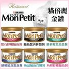 【MonPetit 貓倍麗金罐-混搭口味】極品鮮肉貓罐頭-85克