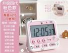 計時器 學生學習時間管理器做題考研計時器簡約ins電子靜音定時器提醒器【快速出貨八折搶購】