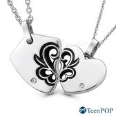 情侶對鍊 ATeenPOP 珠寶白鋼項鍊 愛的防衛 愛心 銀色款 送刻字*單個價格*情人節禮