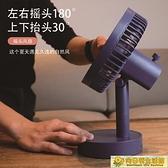 伸縮風扇 迷你桌面臺扇usb充電可伸縮電風扇靜音搖頭小型學生宿舍辦公風扇 向日葵