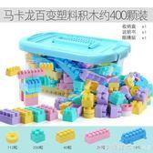 兒童積木塑料玩具3-6周歲益智男孩子1-2歲女孩寶寶拼裝拼插legao 漾美眉韓衣