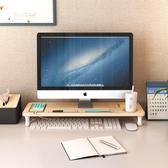 臺式電腦增高架辦公室桌面鍵盤收納置物架子顯示器屏墊高底座支架 ATF  魔法鞋櫃