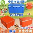 塑料食品保溫箱食堂盒飯外賣快餐配送箱送餐箱海鮮燒烤保鮮冷藏箱 快速出貨 YJT