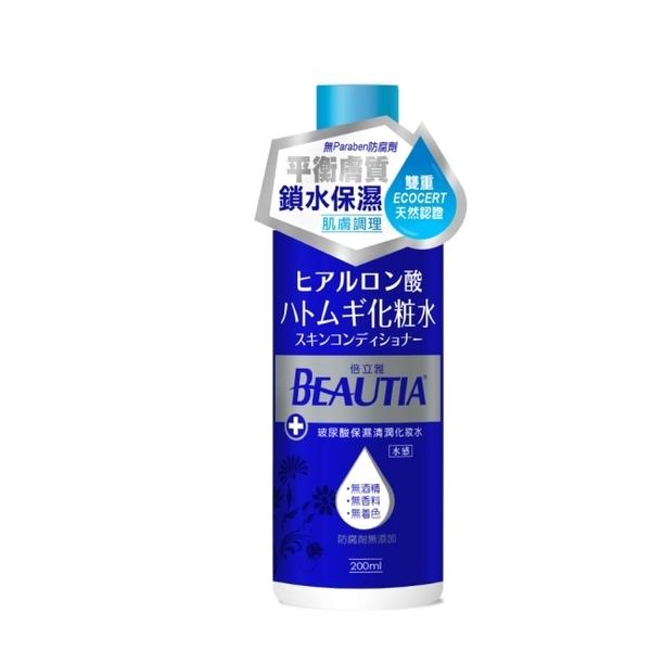 倍立雅玻尿酸保濕清潤化妝水200ml(肌膚修復‧鎖水保濕‧平衡膚質)