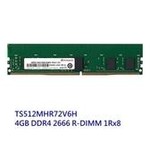 新風尚潮流 創見 伺服器用記憶體 【TS512MHR72V6H】 工作站 用 REG DDR4-2666 4GB