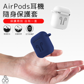 AirPods 充電盒 矽膠保護套 耳機盒 矽膠套 iPhone 藍牙耳機 防滑套 收納包 蘋果無線 耳機套 防塵套